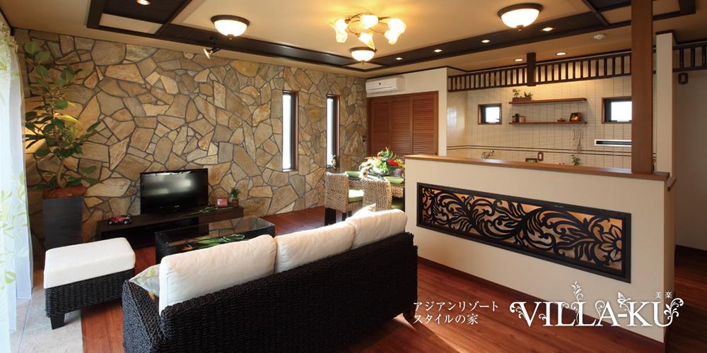 アジアンリゾートスタイルの家『VILLA-KU』