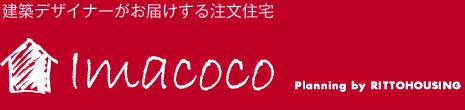 建築デザイナーがお届けする注文住宅「imacoco」