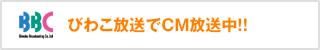 びわ湖放送でCM放送中!