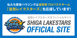 私たち栗東ハウジングは滋賀県プロバスケチーム「滋賀レイクスターズ」を応援しています!