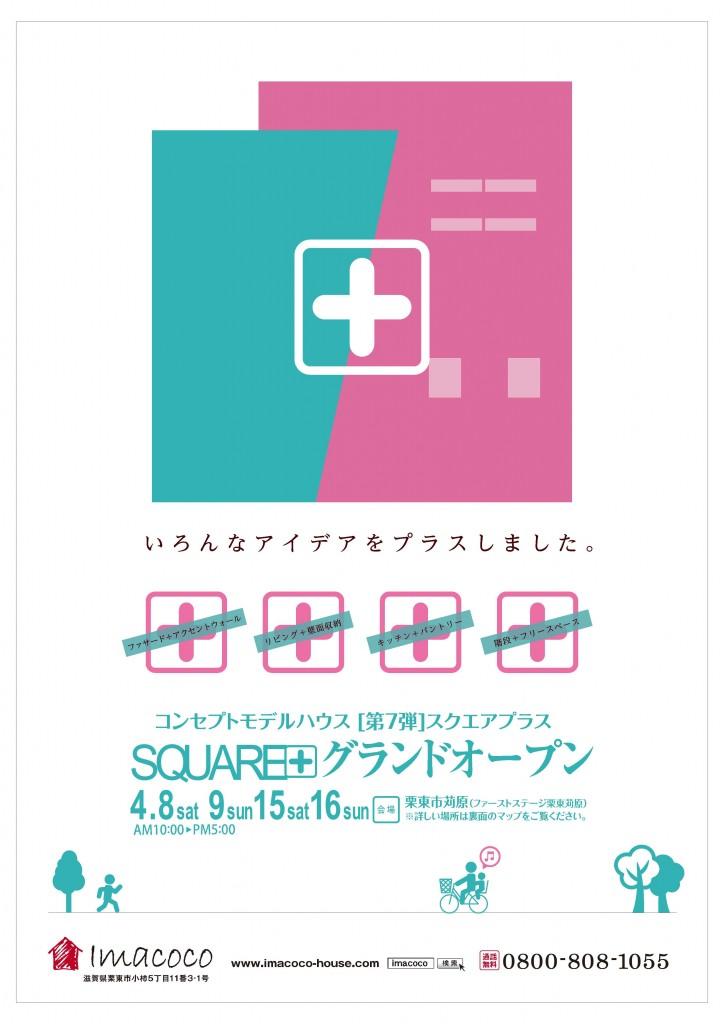 imacoco_SQUARE+チラシ-1