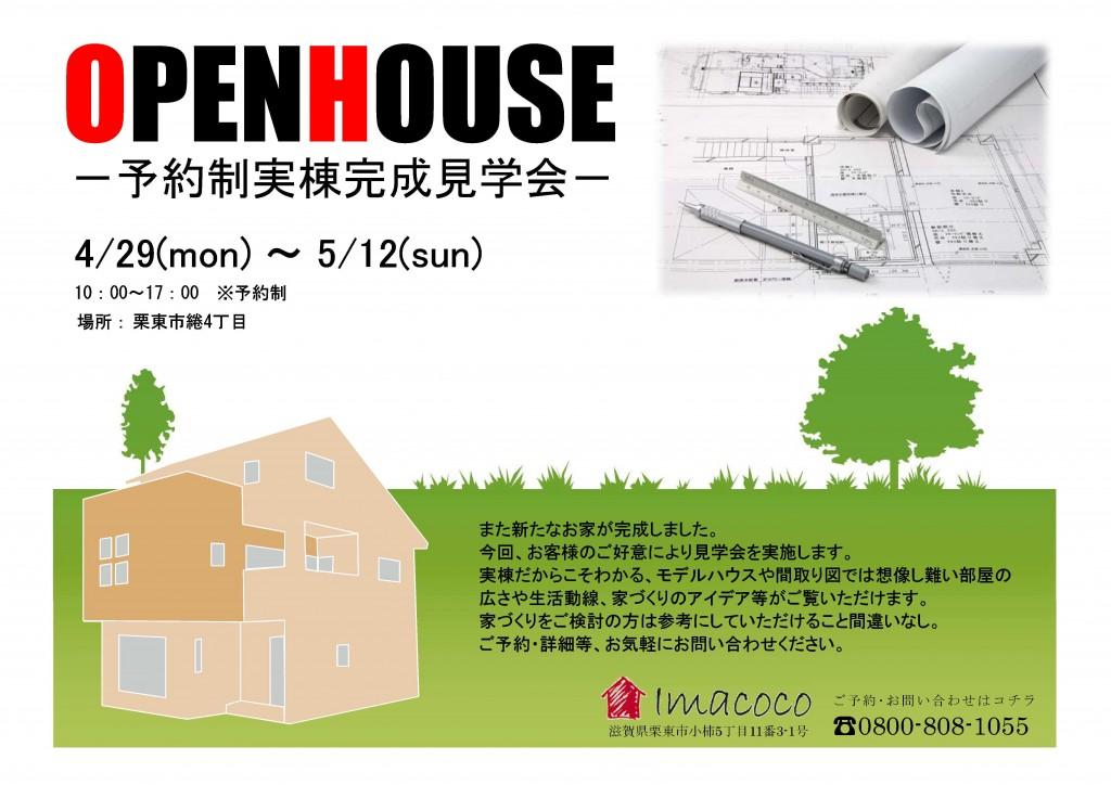 openhouse20190429