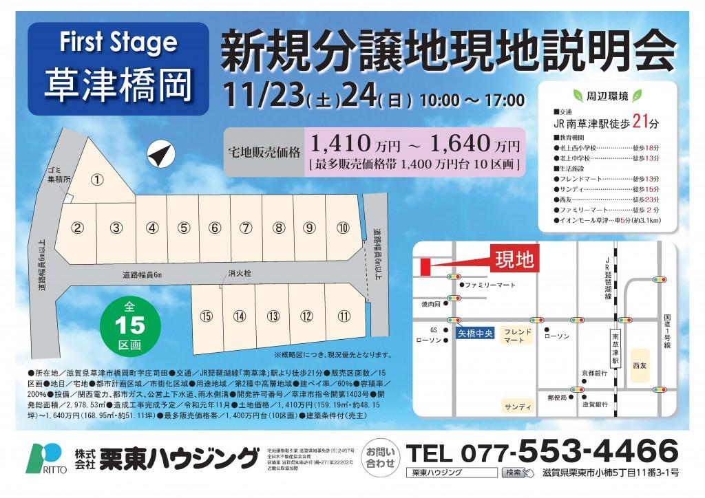 20191123橋岡分譲説明会