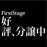 【新規分譲】ファーストステージ草津橋岡